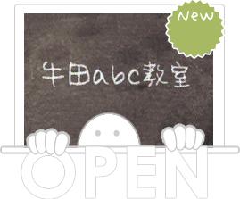 牛田abc教室